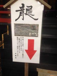 三峰神社の龍