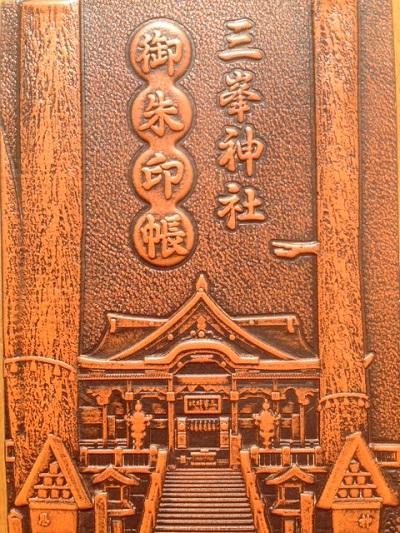 三峰神社 御朱印帳